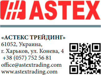 astex rekvizity
